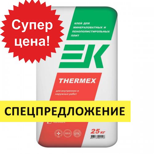 Клей для минераловатных плит и пенополистирола EK THERMEX ЕК Кемикал