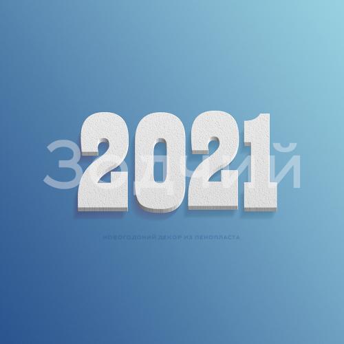 Новогодние цифры 2021 из пенопласта №3