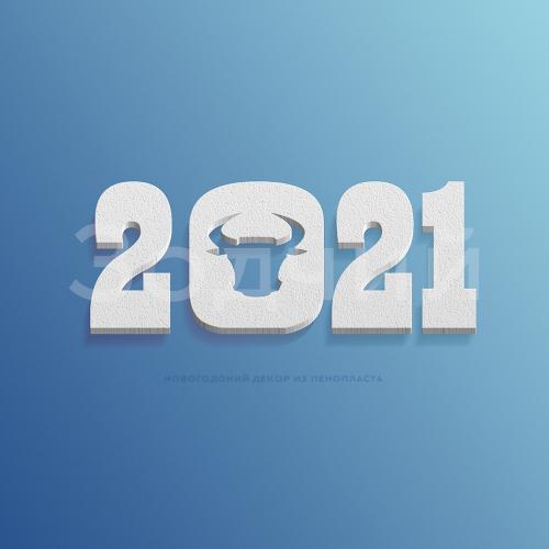 Цифры 2021 с быком из пенопласта №6