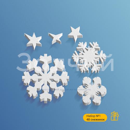 Снежинки из пенопласта. Набор из 48 штук