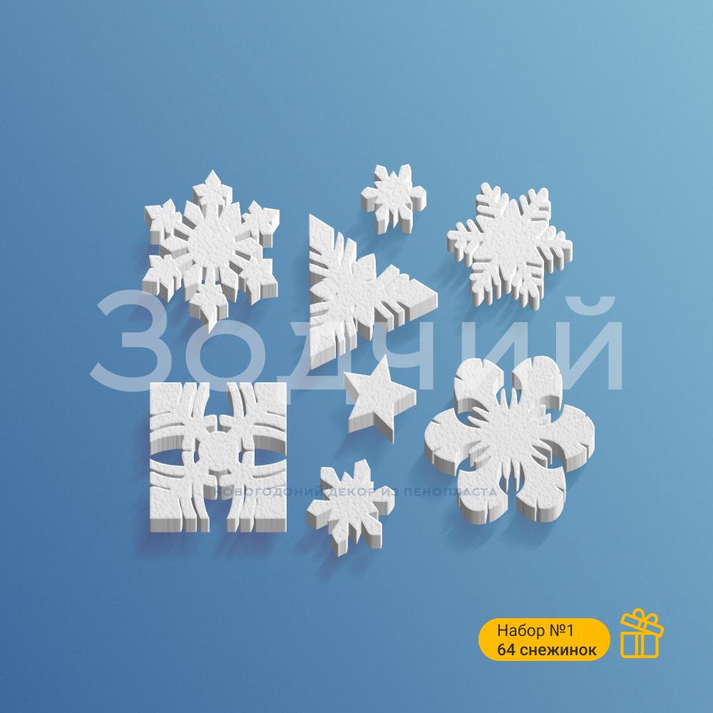 Снежинки из пенопласта. Набор из 64 штук