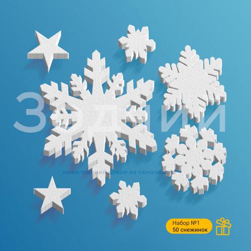 Снежинки из пенопласта. Набор из 50 штук