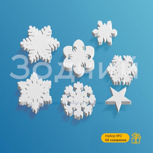 Снежинки из пенопласта. Набор из 60 штук