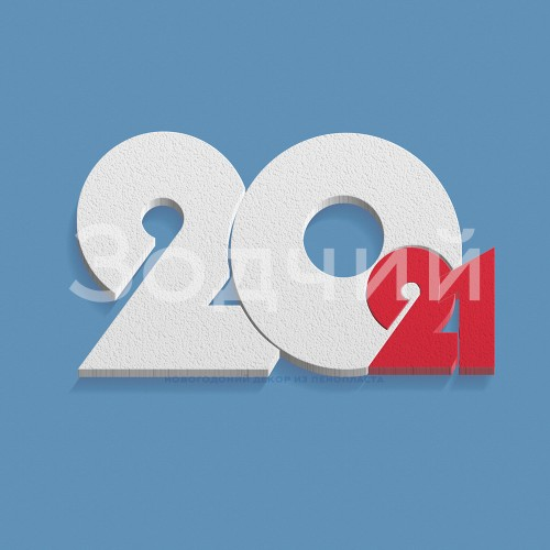 Цифры 2021 круглые из пенопласта №1