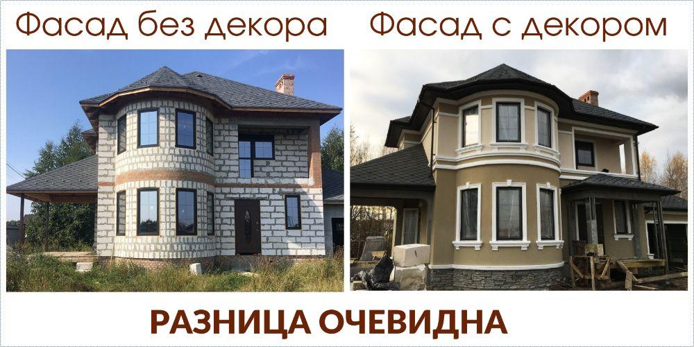 Фасад дома до и после отделки декором из пенопласта